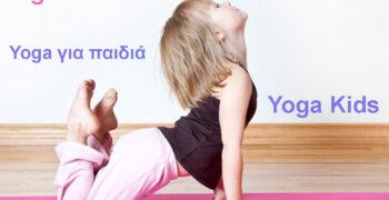 Yoga-για-παιδιά
